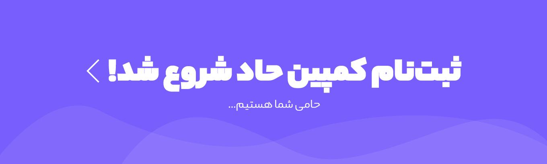 کمپین حاد
